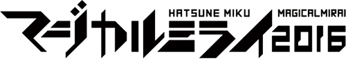 初音ミク「マジカルミライ 2016」オフィシャルWeb抽選先行予約