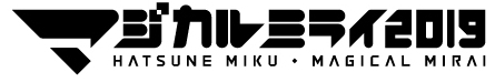 初音ミク「マジカルミライ 2019」オフィシャル先行二次受付
